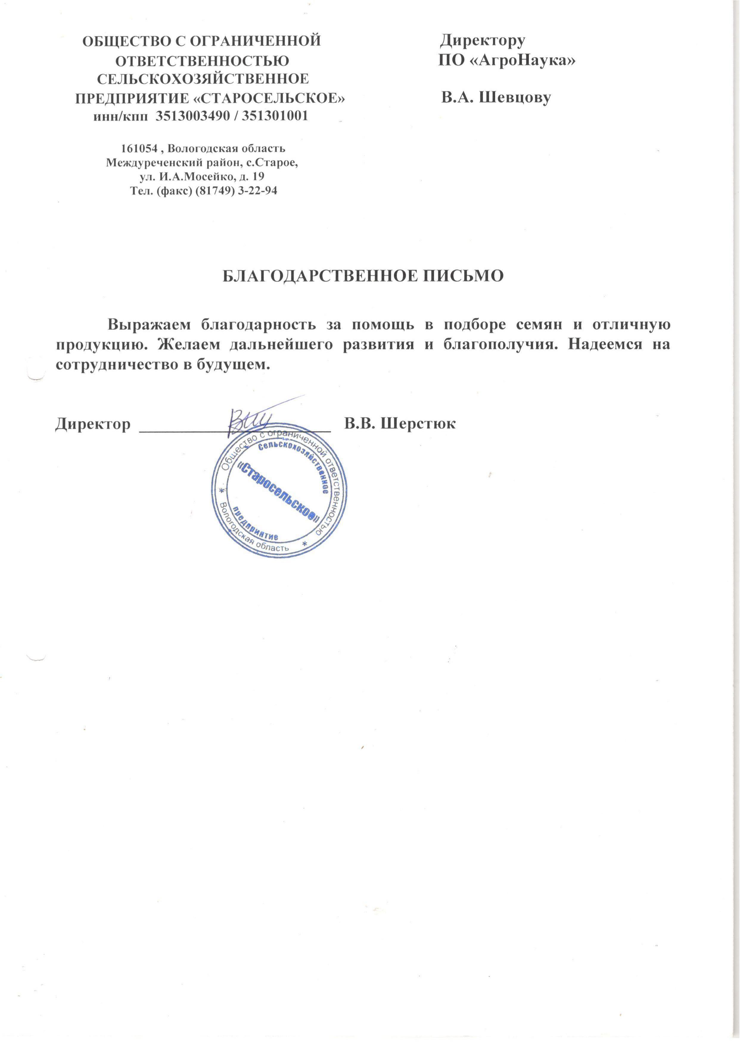 ООО СП «Старосельское»