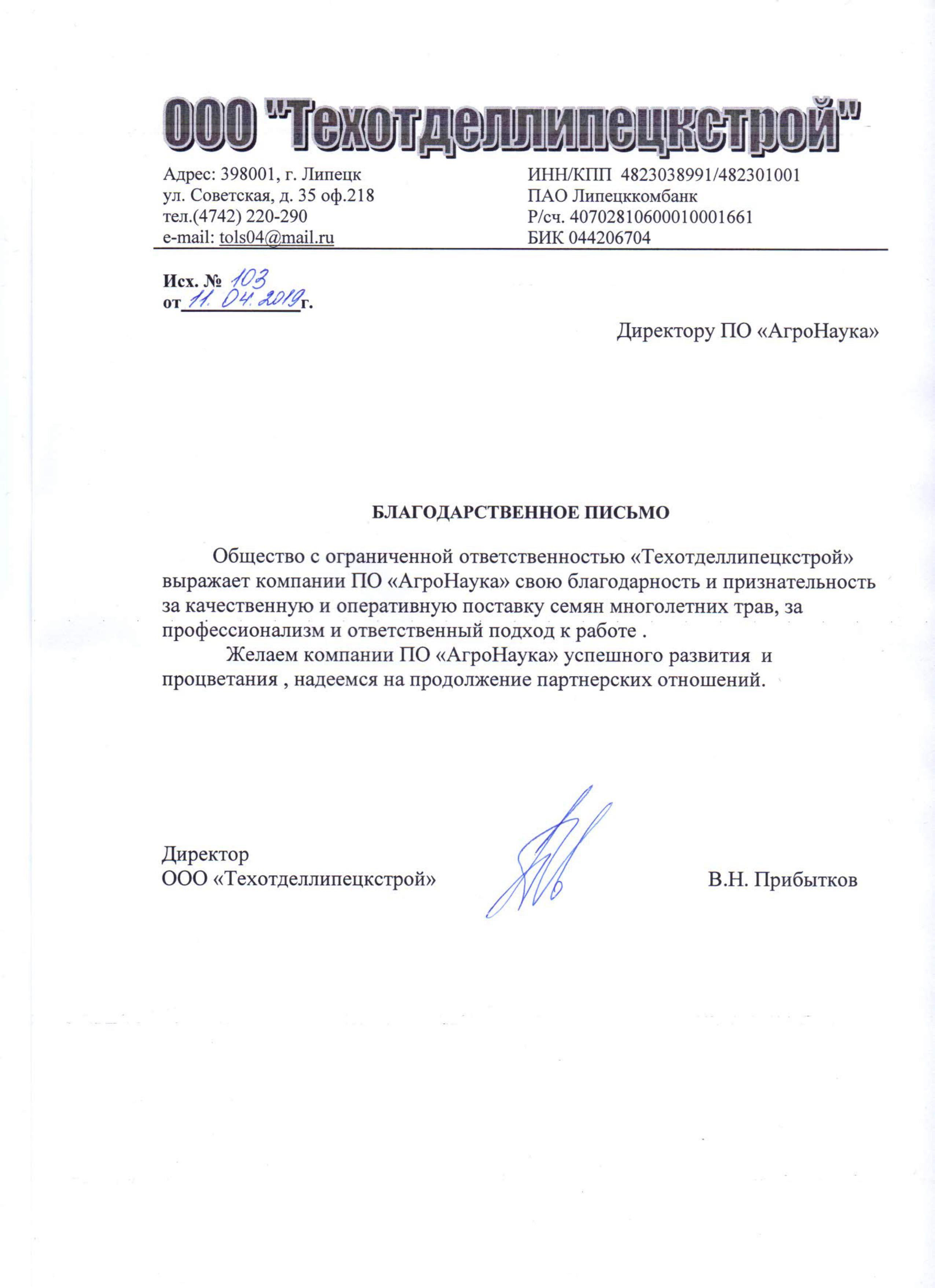 ООО «Техотделлипецкстрой»