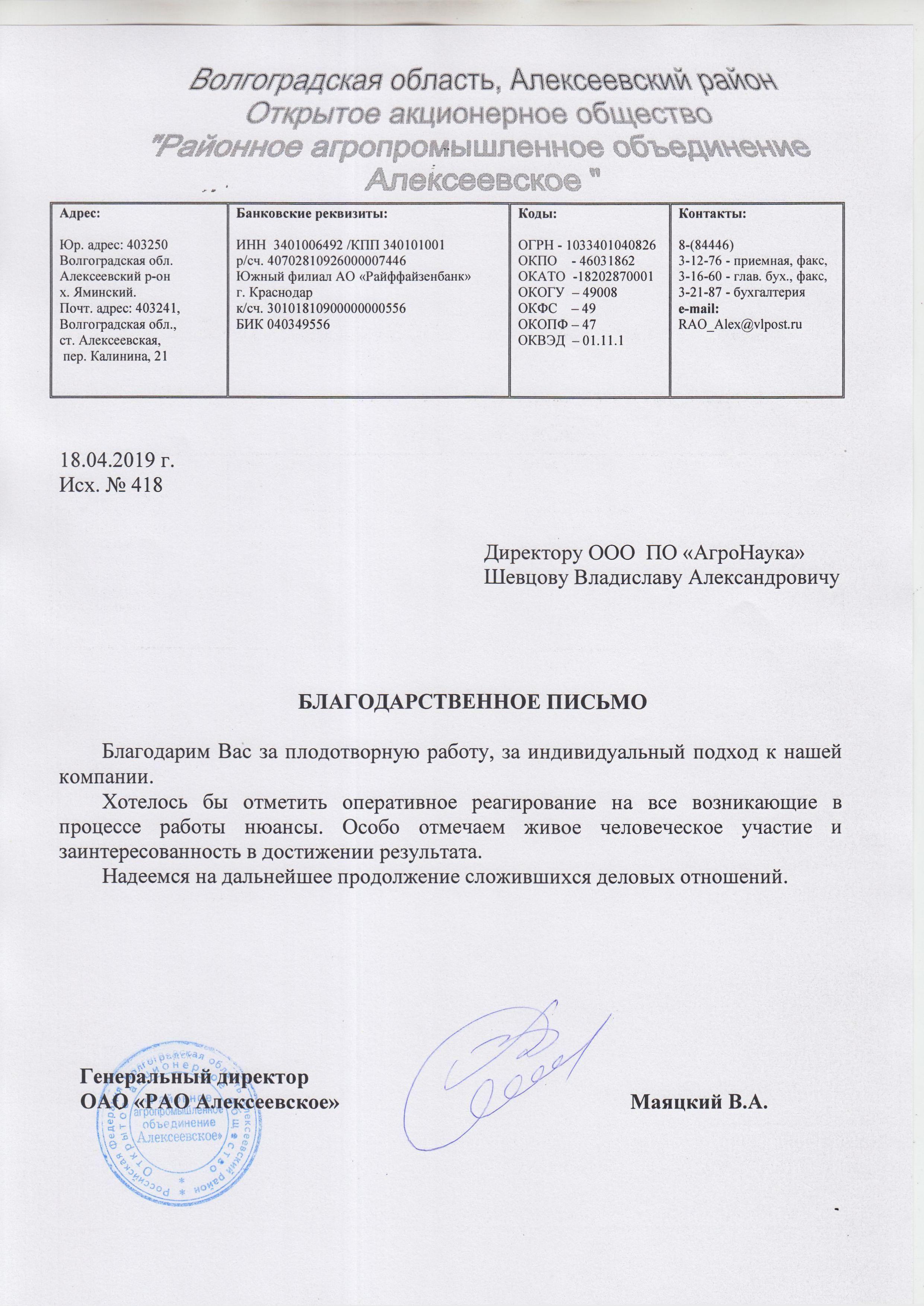 ОАО «РАО Алексеевское»
