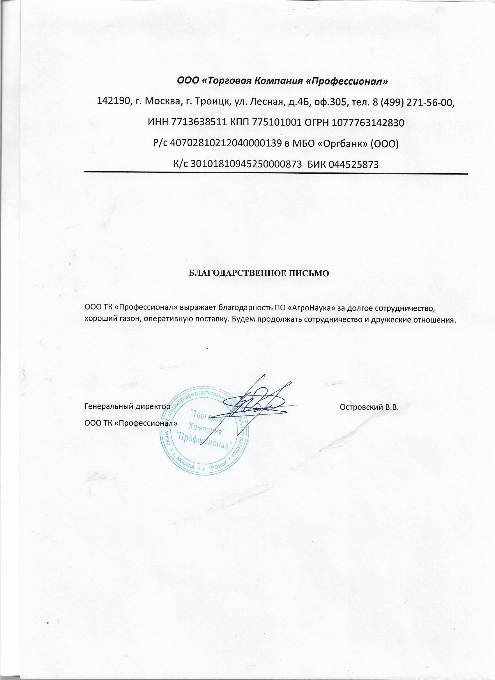 ООО «Торговая Компания «Профессионал»